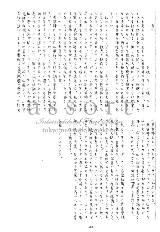 ASSORT 小林 Ken 高校生の文集